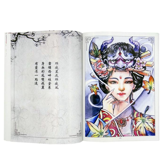 艺伎纹身图册刺青手稿